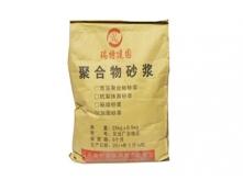 聚合物耐碱砂浆