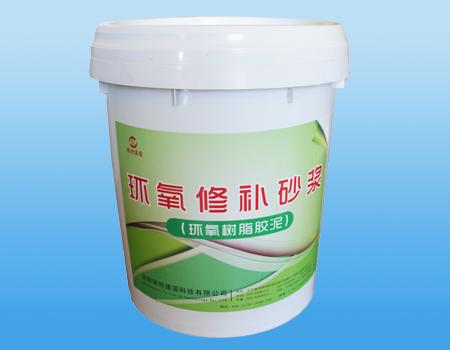 环氧修补砂浆