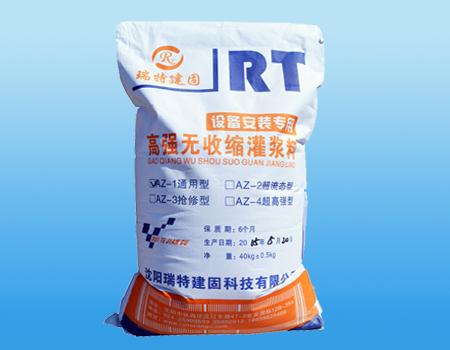 AZ-1高强无收缩灌浆料(设备安装通用型)