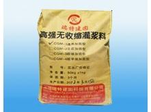 CGM-4高强无收缩灌浆料(超早强)