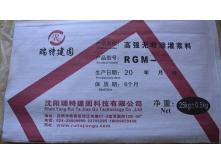 RGM高强无收缩灌浆料